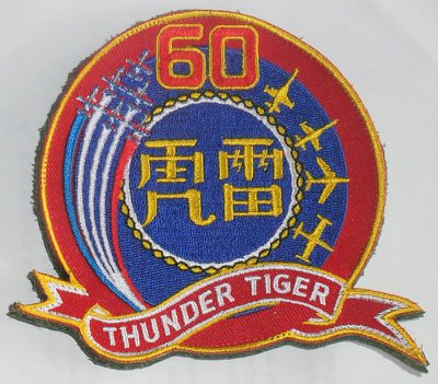 thunder-tigers-60-years.large.jpg