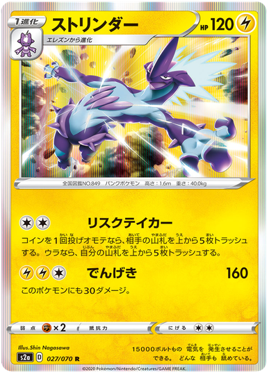 Toxtricity 027/070 Explosive Flame Walker s2a - Rare (R) HOLO