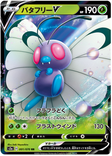 Butterfree V 001/070 Explosive Flame Walker s2a - Rare Rare (RR)