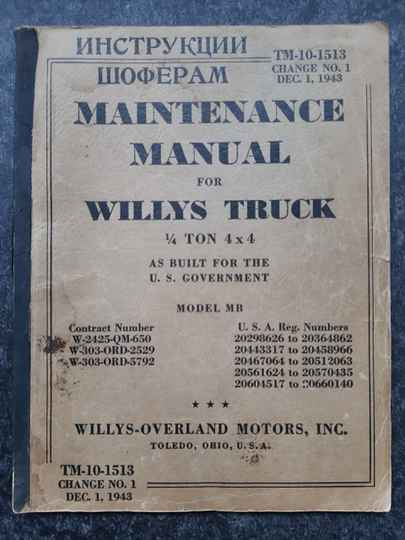 TM10-1513 Willys MB & Ford GPW Russian edition