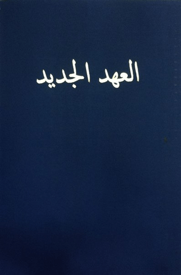 Arabic - New Testament  - Uitgever: Trinitarian Bible Society
