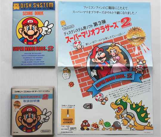 Famicom Disk System - Super Mario Bros. 2 (The Lost Levels, NTSC-J) w/ Score Book and original 1986 ad poster