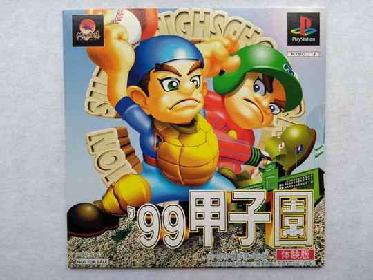 PS1 - '99 Koushien Trial Version (NTSC-J) factory sealed