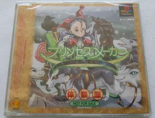 PS1 - Princess Maker: Yumemiru Yousei - Trial Version (NTSC-J)