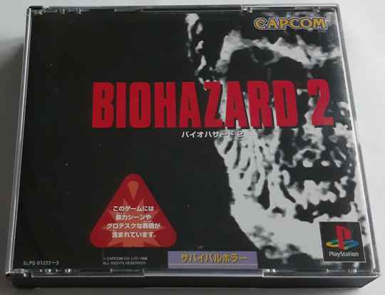PS1 - BioHazard 2 w/ sticker sheets (NTSC-J)