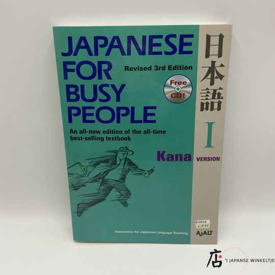 Japanese for Busy People I Textbook (Kana version)