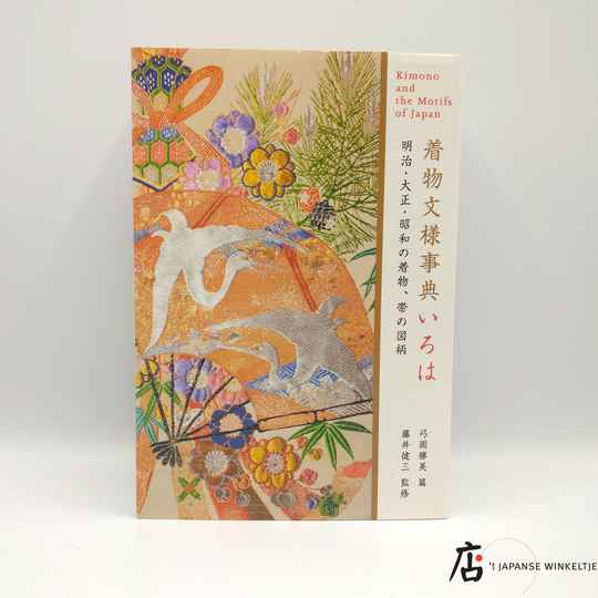 Kimono and the Motifs in Japan (Japans)