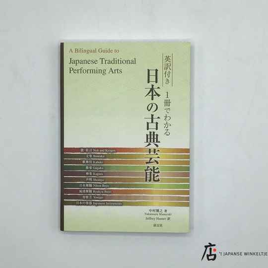 A Bilingual Guide to Japanese Traditional Performing Arts (Japans/Engels)